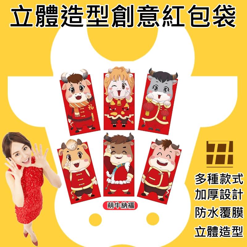農曆新年3D創意紅包袋(3 包)