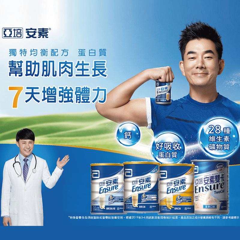 【亞培】安素優能基粉狀配方/雙卡雙倍濃縮營養品(24 入)