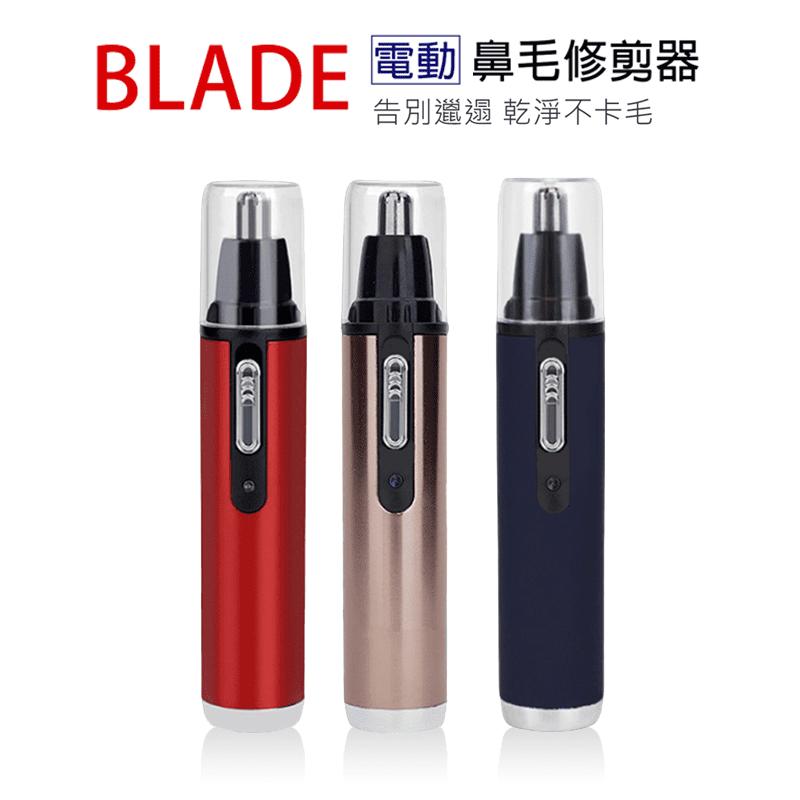 BLADE電動鼻毛修剪器(YD-111)