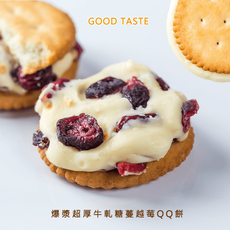 超厚牛軋糖蔓越莓QQ餅(4 包)
