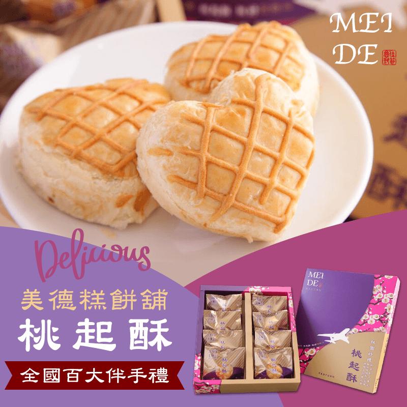 美德糕餅舖桃起酥禮盒(8 包)