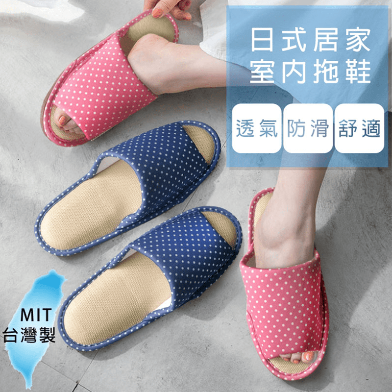台灣製造日式室內拖鞋(2 雙t)