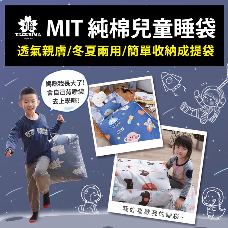 【濱川佐櫻】100%純棉冬夏兩用兒童睡袋(附收納袋 台灣製)