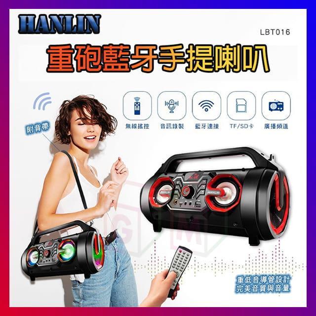 HANLIN LBT016 手提藍牙重低音喇叭 重低音喇叭 遙控低音砲 燈光低音砲
