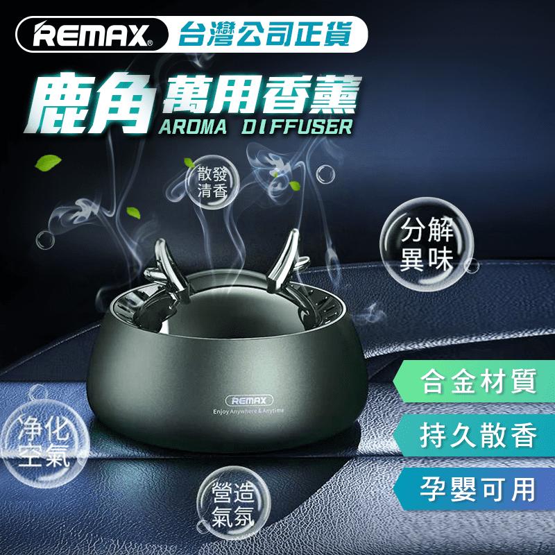 REMAX居家車用清淨薰香RM-C45
