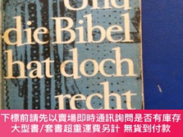 二手書博民逛書店Und罕見die Bibel hat doch rechtY153720 Werner Keller Ge