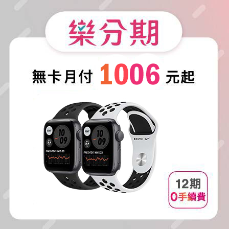 【Apple】Apple Watch Nike SE 44mm/GPS -先拿後pay