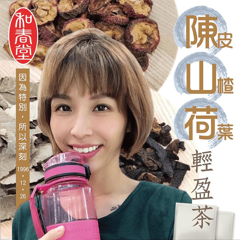 【百年老舖和春堂】陳山荷加強版輕盈茶包(10包/份x5份)(10 入)