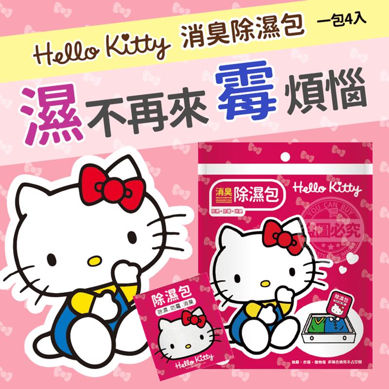 Nick Shop (1包4入*12包)Hello Kitty除濕包 除濕袋 防(4 入)