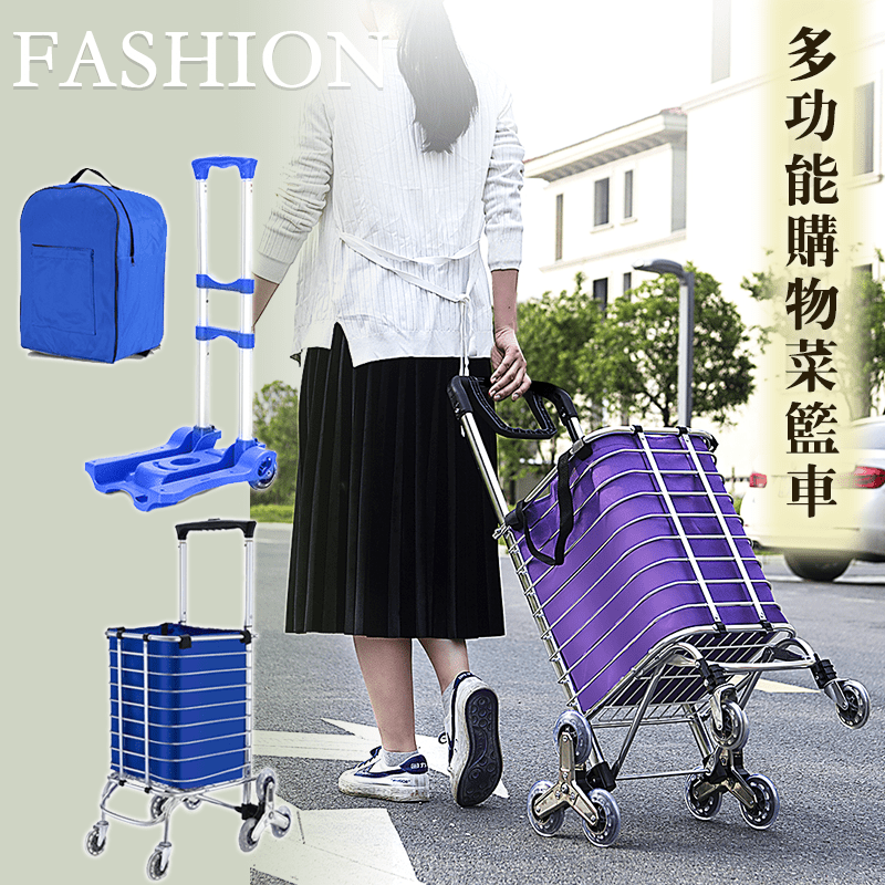 時尚多功能購物菜籃車