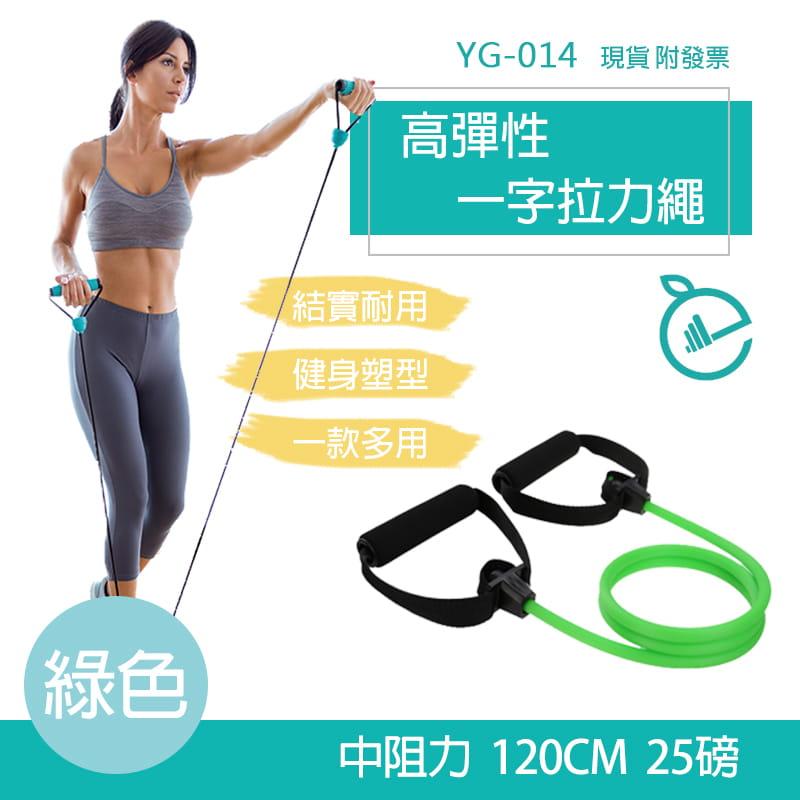 25磅 高彈性一字拉力繩◆ 現貨 擴胸器 健肌器 拉力帶 健身房 彈力繩 訓練 拉筋 瑜珈 阻力圈
