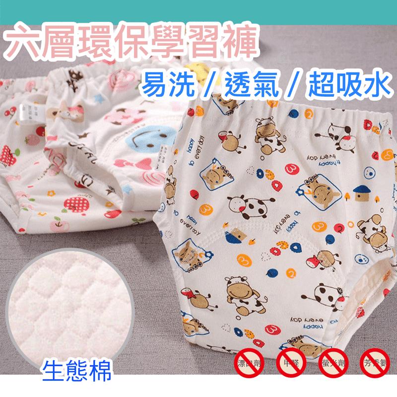超吸水純棉六層學習褲(3 件)