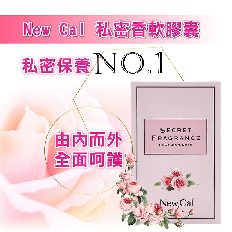 【NEW CAL】私密香軟膠囊(30 粒)