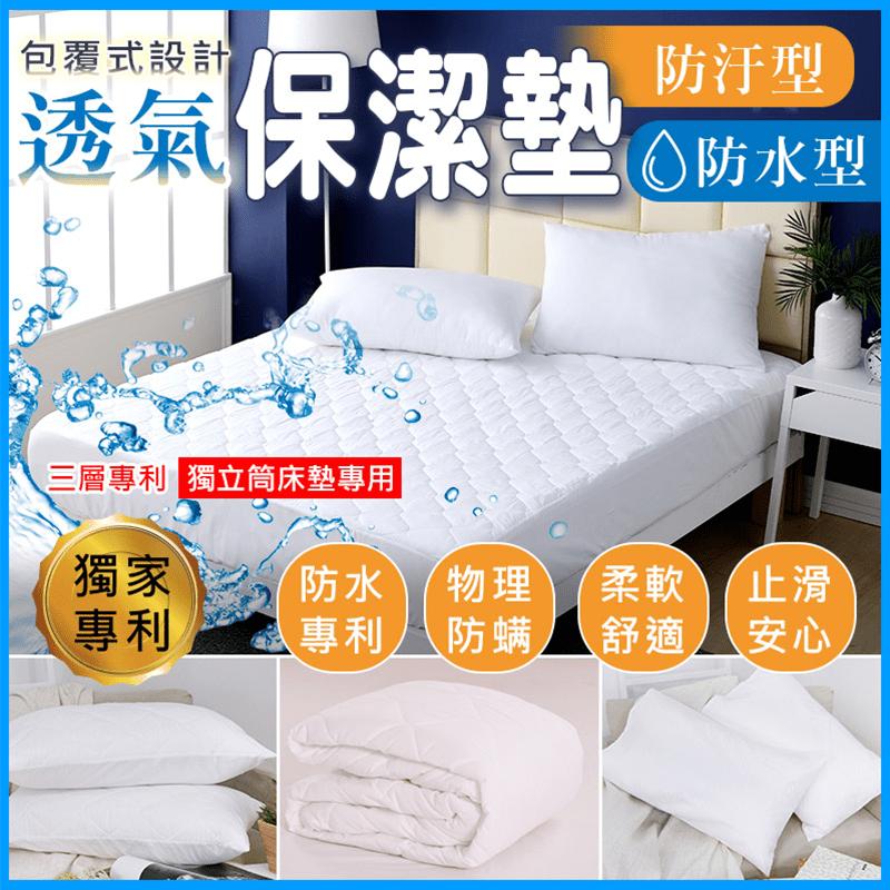 鴻宇HongYew 雙人床包式保潔墊(2 入)