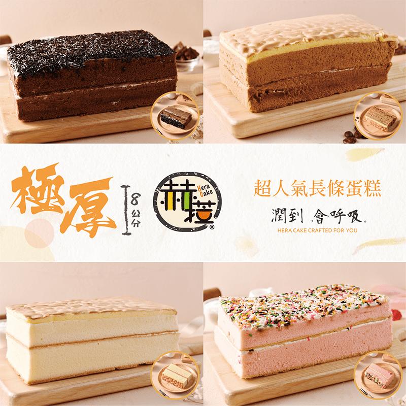 【赫菈Hera】極厚香醇長條蛋糕系列(2 入)