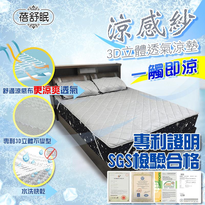 蓓舒眠 涼感紗3D立體透氣涼墊 一觸即涼 雙人加大 6尺