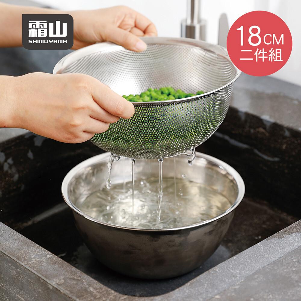 日本霜山304不鏽鋼料理用調理盆+瀝水盆2件組-18cm
