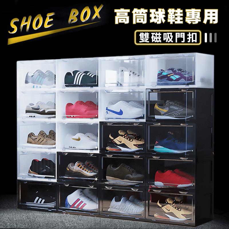 高品質抗UV磁吸式鞋盒(6 入)