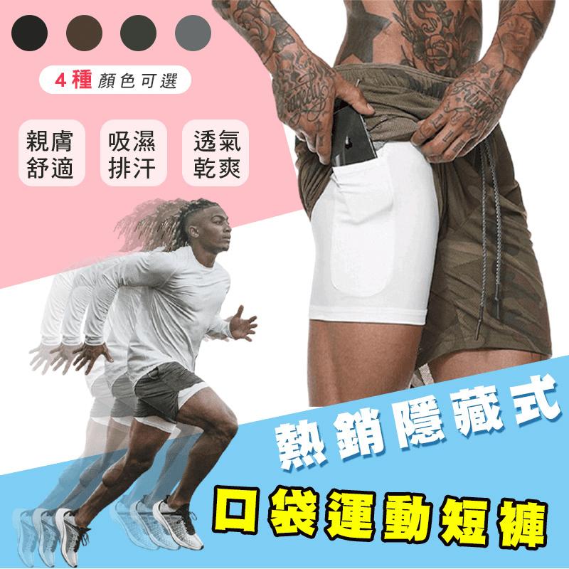 熱銷隱藏式口袋運動短褲