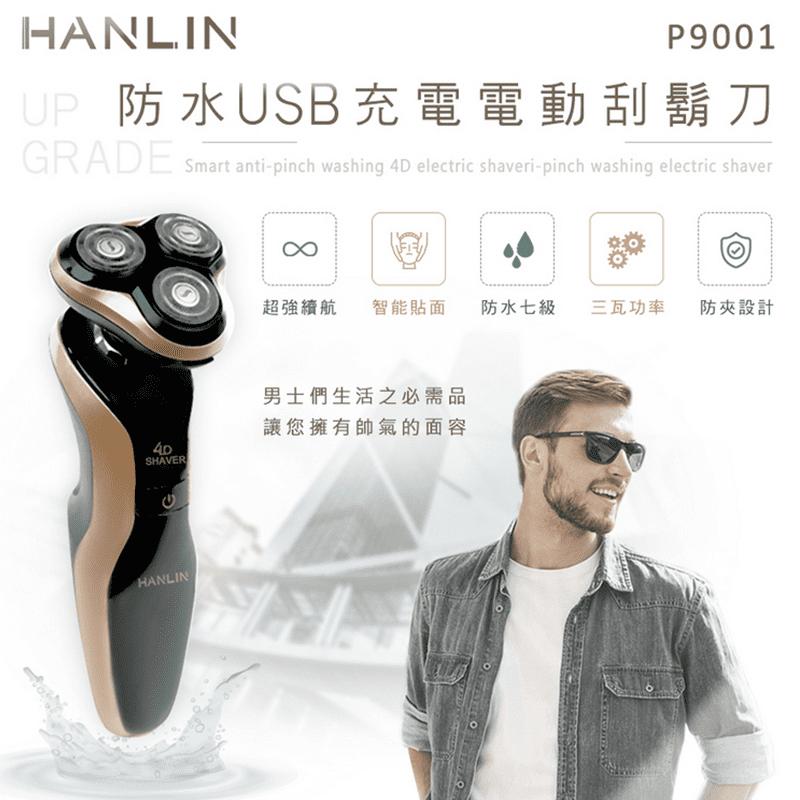 【HANLIN】P9001全防水三刀頭電動刮鬍刀