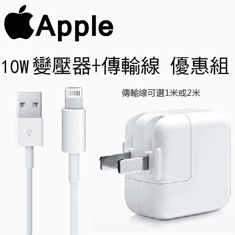 Apple iPhone 10W充電線