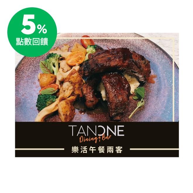 [5%回饋]台北【天閣酒店 劍潭館】[TanOne天澫食廊]樂活午餐兩客(雙人餐券)