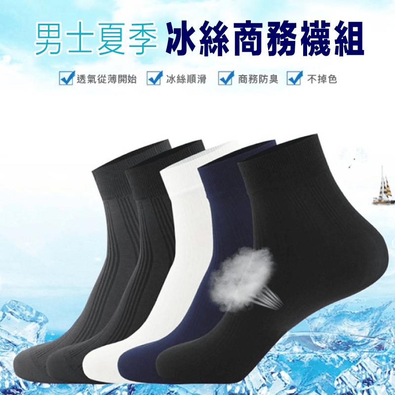 男性冰絲高質感商務襪組(10 雙)