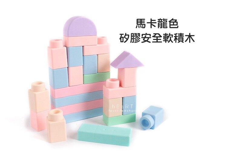 25PCS馬卡龍色矽膠安全軟積木 兒童積木 玩具 安全玩具