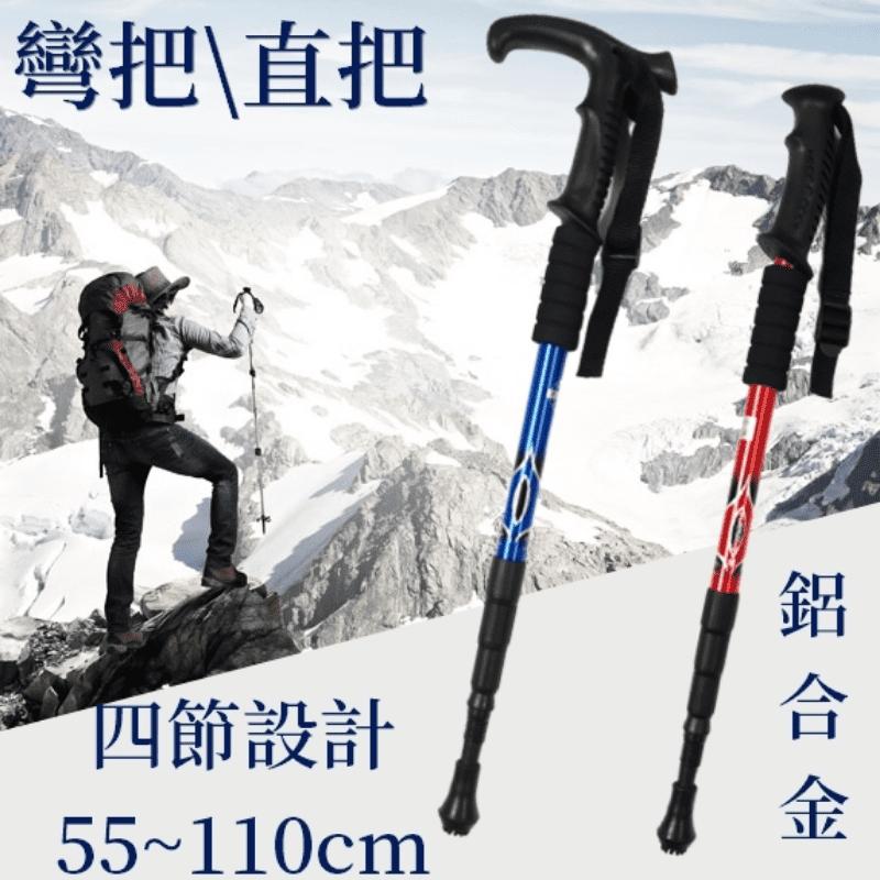 台灣製四節可伸縮登山杖