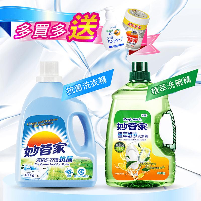 【妙管家】抗菌洗衣精(4 入)