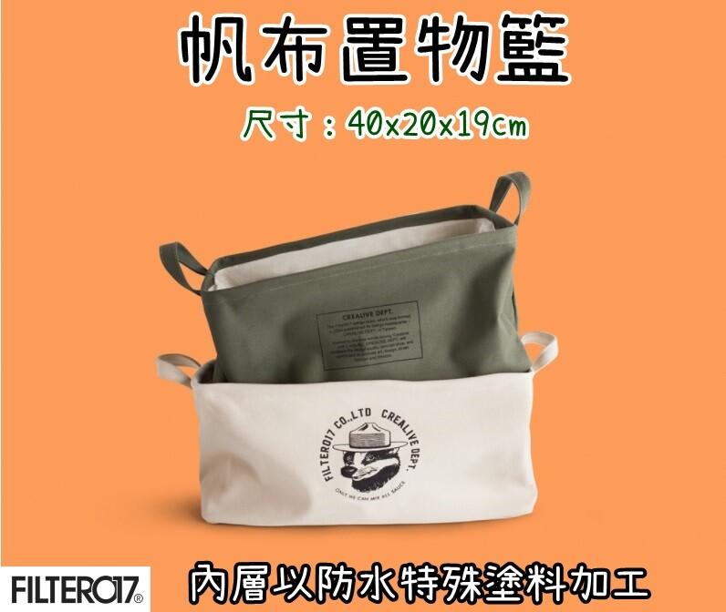野道家filter017 帆布置物籃