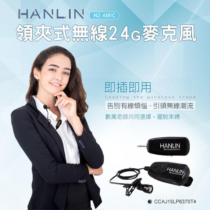HANLIN新2.4G領夾式無線麥克風(N2.4MIC)