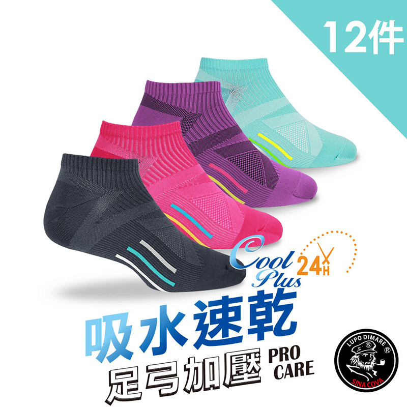 【老船長】超速乾吸排輕量足弓機能襪(12 雙)