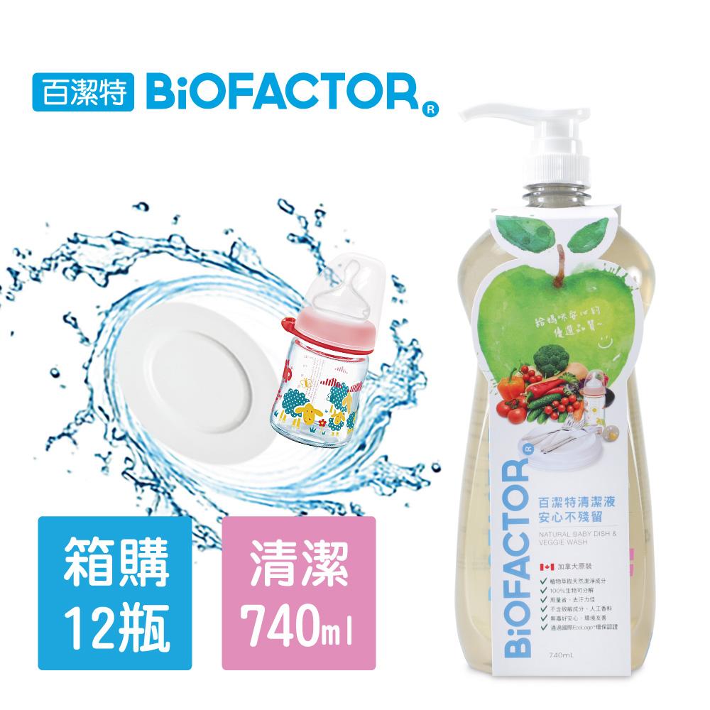 加拿大Biofactor百潔特嬰幼兒無香精奶瓶蔬果清潔液-740ml (箱購-12瓶)