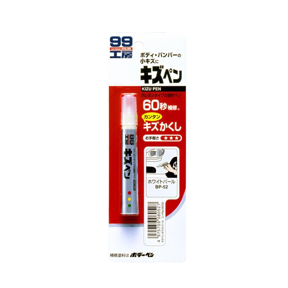 日本SOFT 99 蠟筆補漆筆(珍珠白色)