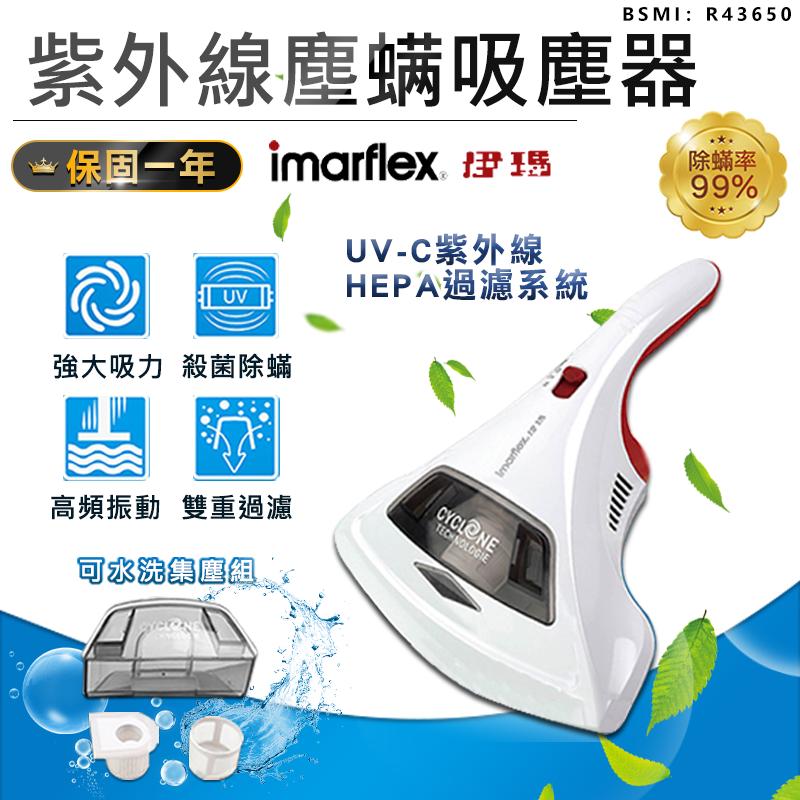 日本伊瑪紫外線塵螨吸塵器吸塵器 除蟎機 塵螨機 直立吸塵器 除塵螨 除螨儀 紫外線除螨機
