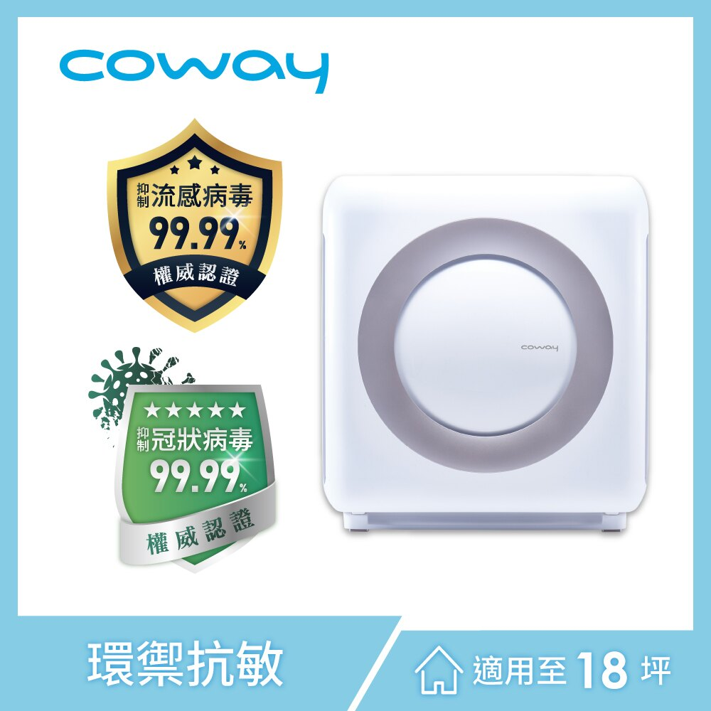 Coway旗艦環禦型空氣清淨機AP-1512HHW