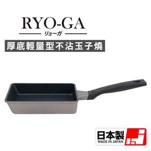 【RYO-GA】瓦斯爐專用厚底輕量型不沾玉子燒鍋(日本製)玉子燒