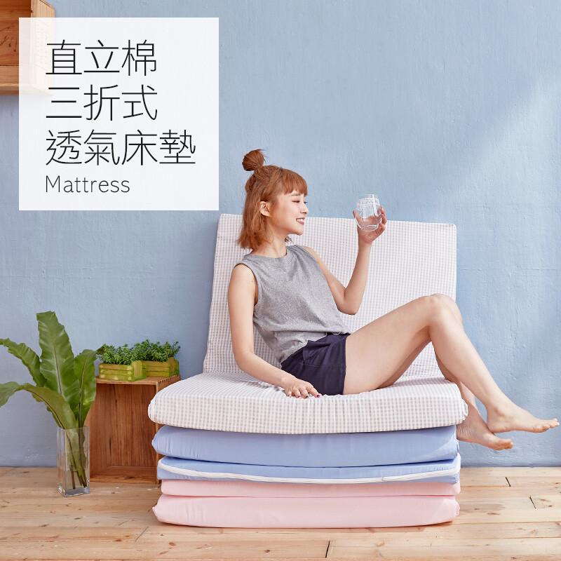 戀家小舖樂芙直立棉三折式透氣床墊-三色可選 3x6尺(90x180公分)高5cm 台灣製