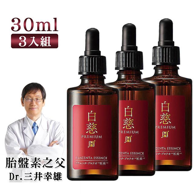 【三入組】白慈 超級胎盤素 保濕抗老精華液30ml 日本天然物研究所