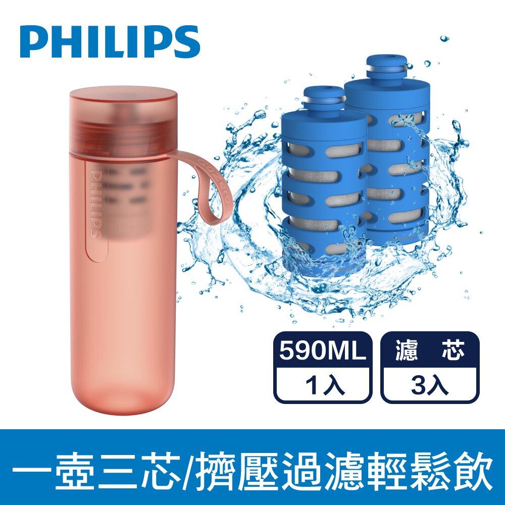 PHILIPS飛利浦 AWP2712RD 微濾隨身濾水壺(樣粉)+AWP286濾心組*2