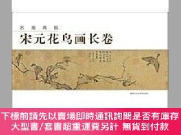 簡體書-十日到貨 R3YY【宋元花鳥畫長卷 叢書帶你進入中國歷代山水畫、花鳥畫長卷的世界