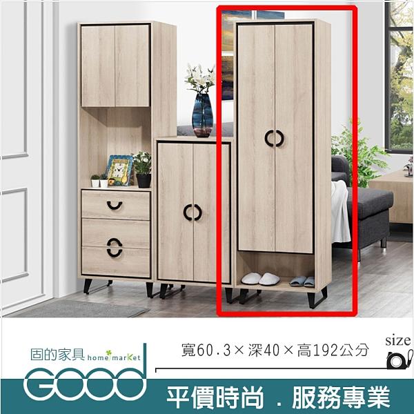 《固的家具GOOD》435-2-AJ 萊斯2x6.3尺高鞋櫃【雙北市含搬運組裝】