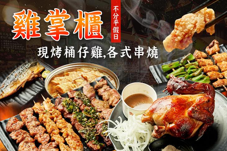 【多分店】雞掌櫃 #GOMAJI吃喝玩樂券#電子票券#中式