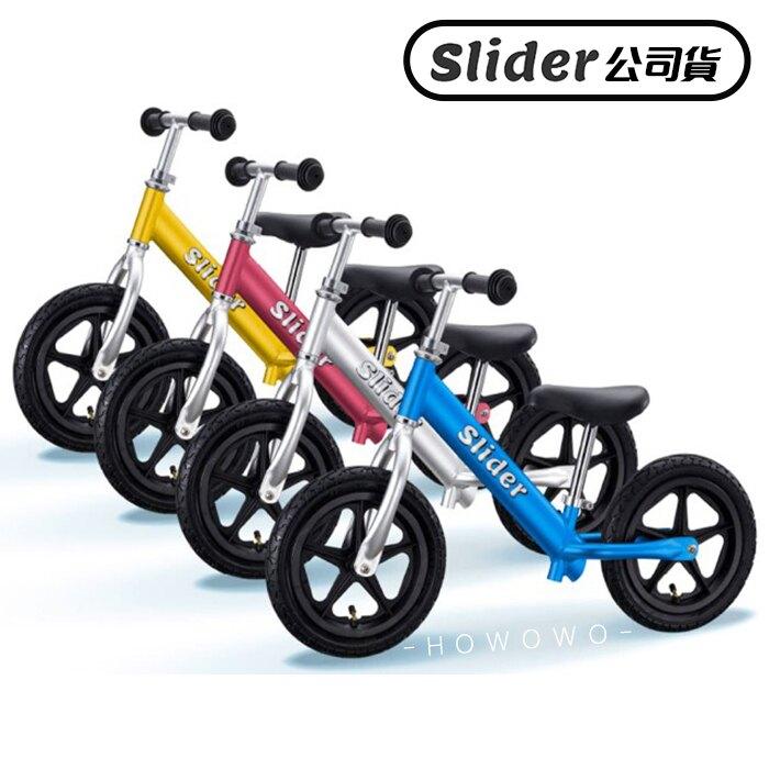 Slider 輕量鋁合金滑步車 平衡滑步車 兒童滑步車 保固一年 0168 滑來滑趣 嚕嚕車 騎乘玩具