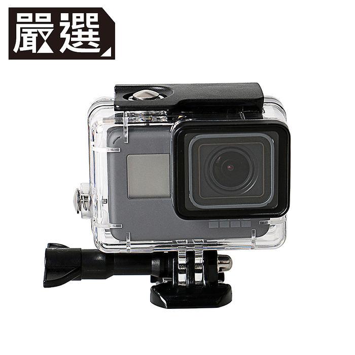 嚴選 GoPro HERO5/6/7 免拆鏡頭防塵45米透明防水殼