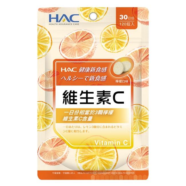 哈克麗康 維生素C口含錠120錠