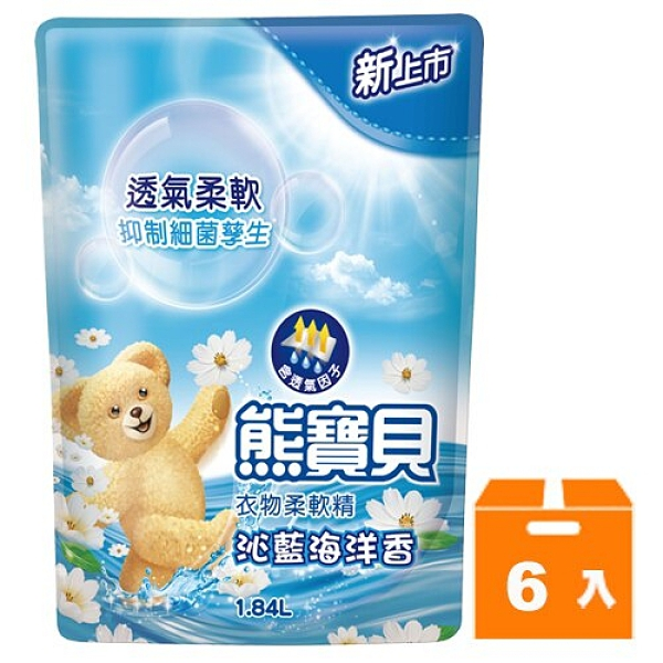 熊寶貝 沁藍海洋香 衣物柔軟精 補充包 1.84L (6入)/箱【康鄰超市】