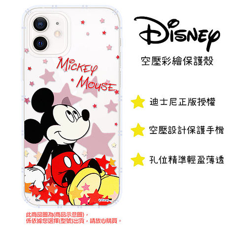 【迪士尼】iPhone 12 系列 星星系列 防摔氣墊空壓保護套(米奇)iPhone 12 (6.1吋)
