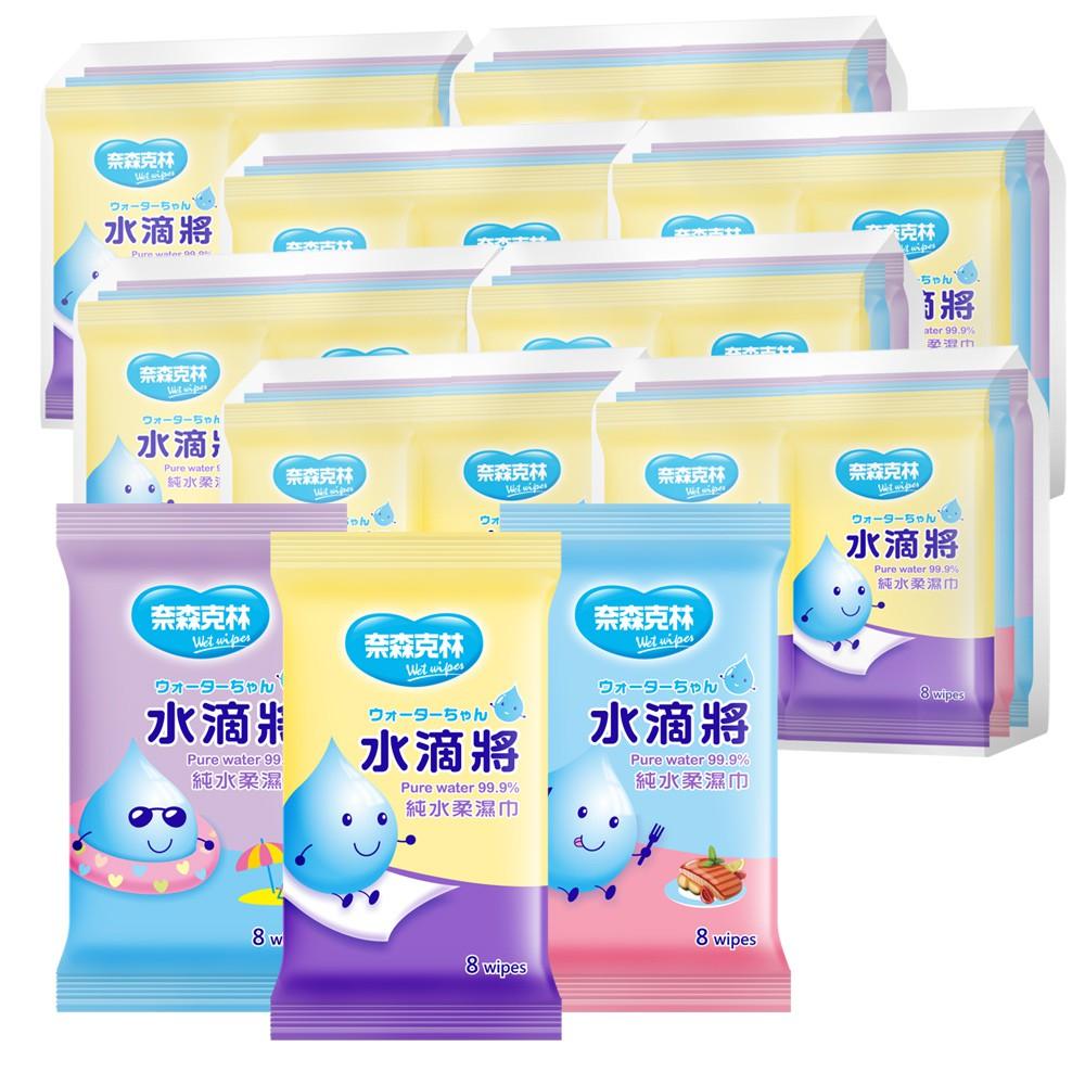 奈森克林 水滴將柔濕巾8抽6包x24組一箱 無香精酒精螢光劑 SGS檢驗合格 迷你攜帶包 宅配免運
